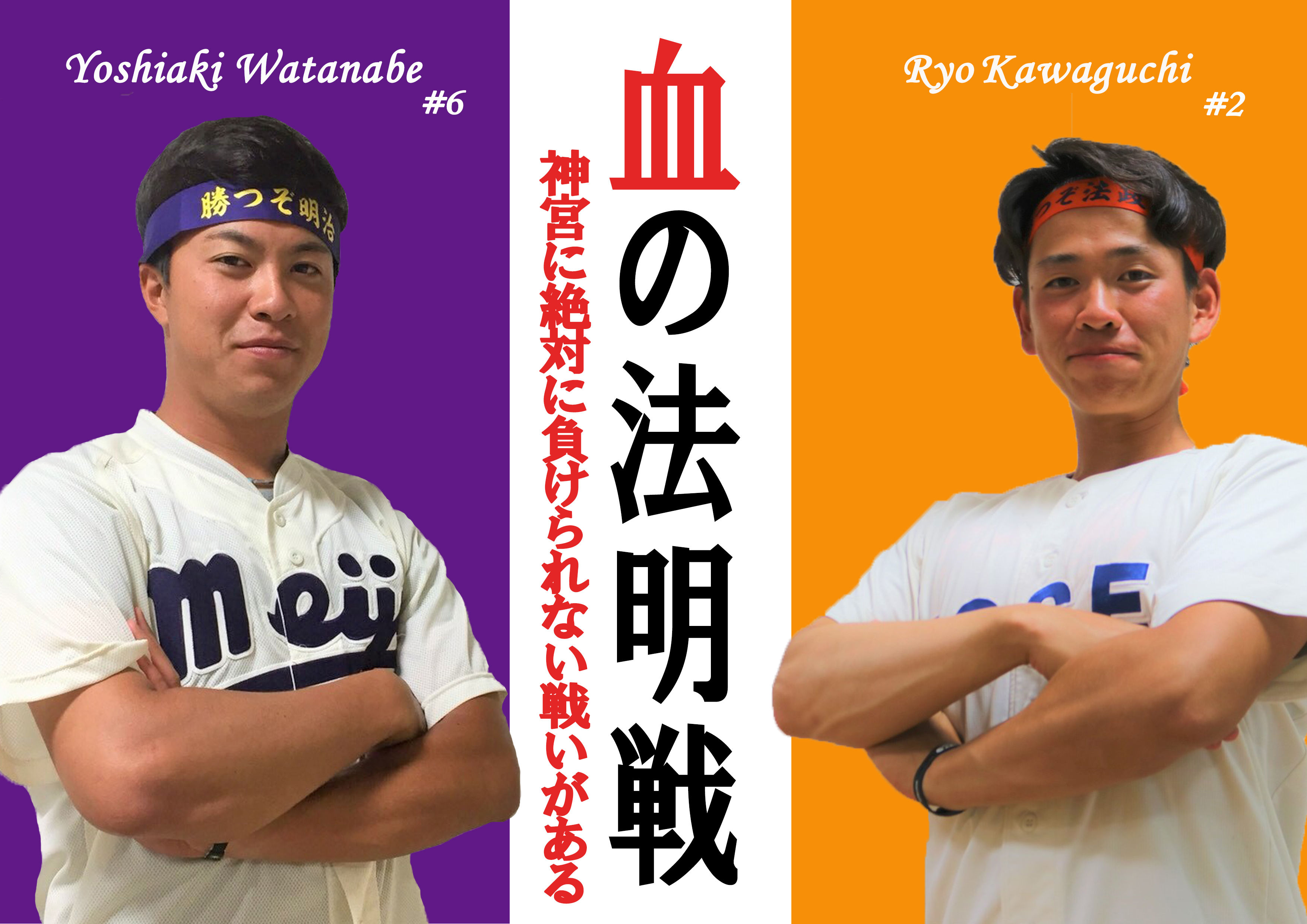 法明戦(横浜)