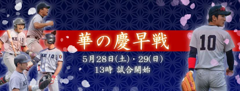 2016春 早稲田大学戦