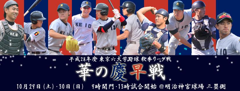 慶早戦カバー写真