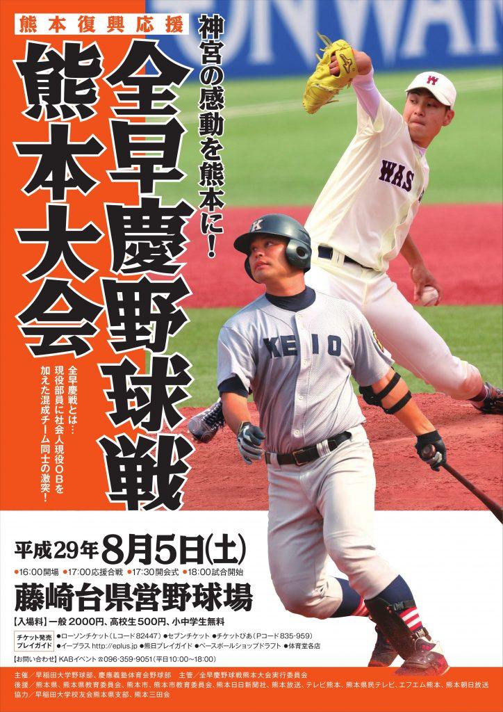 オール早慶熊本ポスター