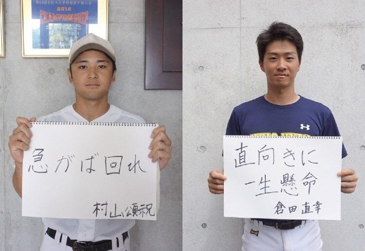 倉田と村山頌の「ラストシーズンに懸ける想い」