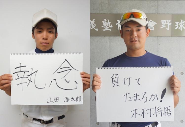 山田、木村将の「ラストシーズンに懸ける想い」