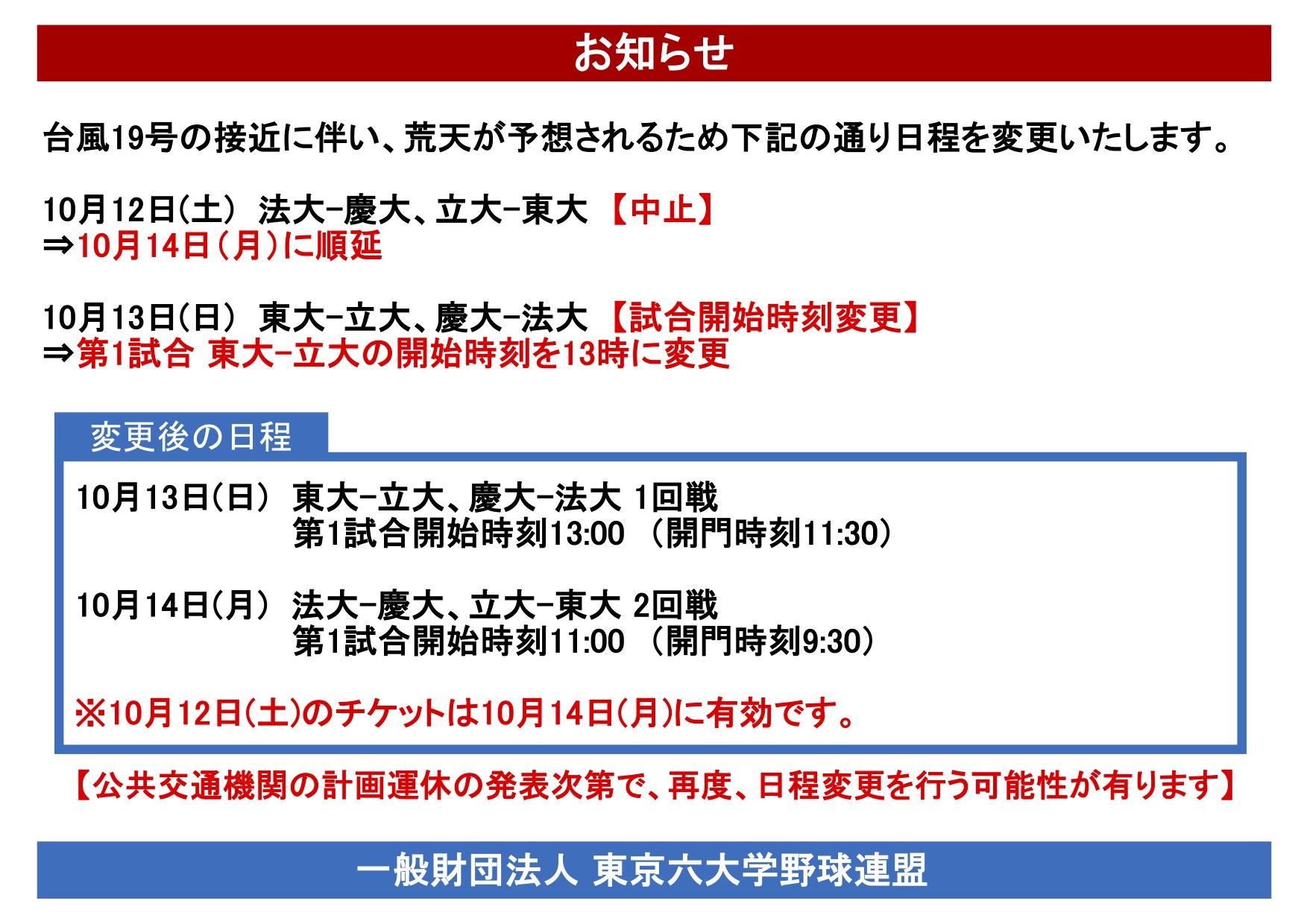 台風19号に伴う日程変更について