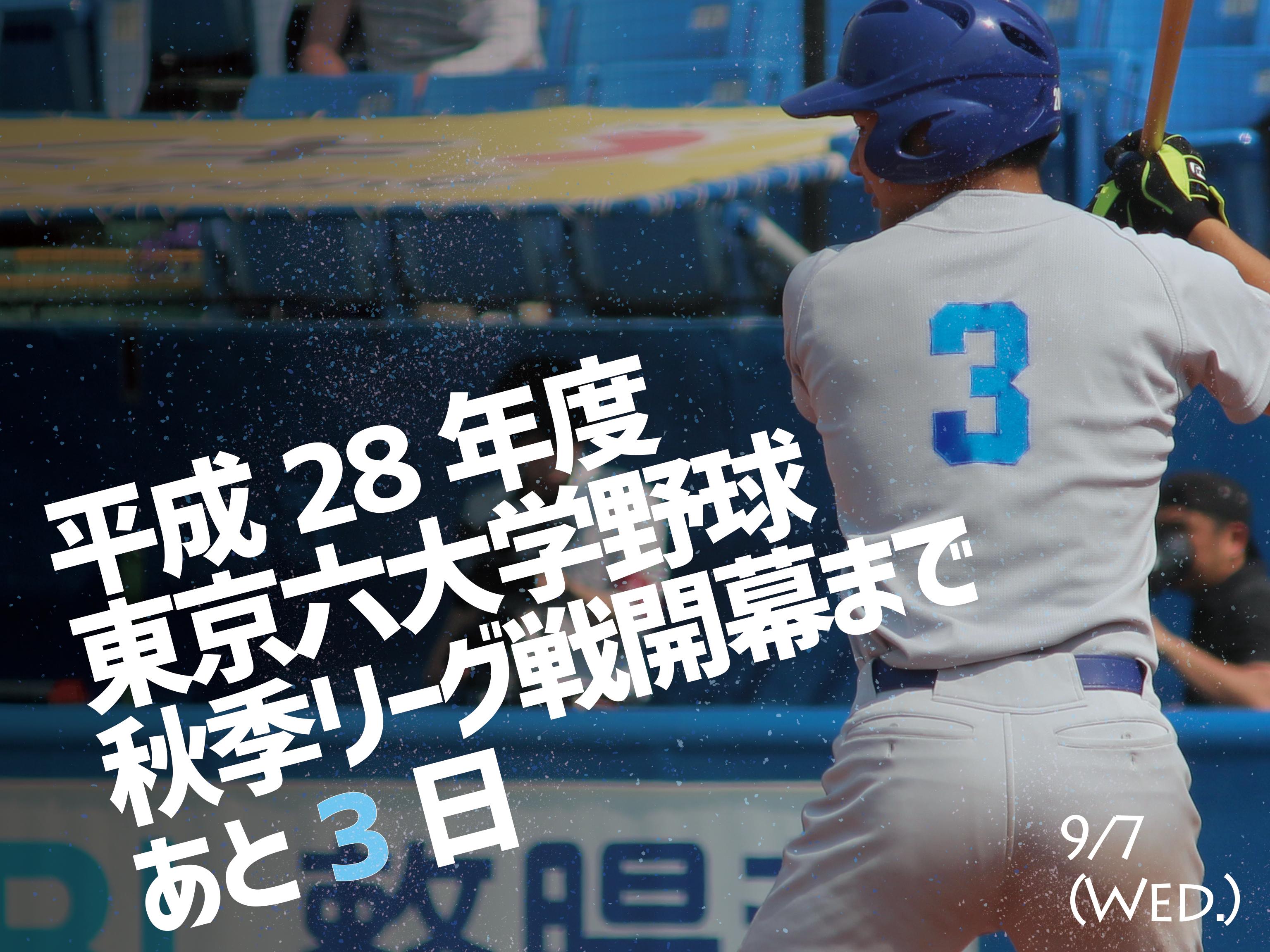 カウントダウン画像(田口)