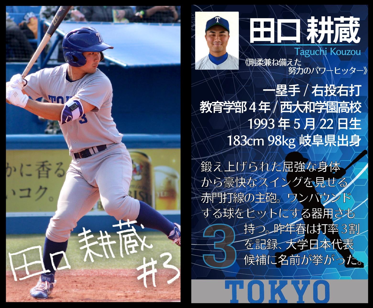 野球部03田口ブロマイド