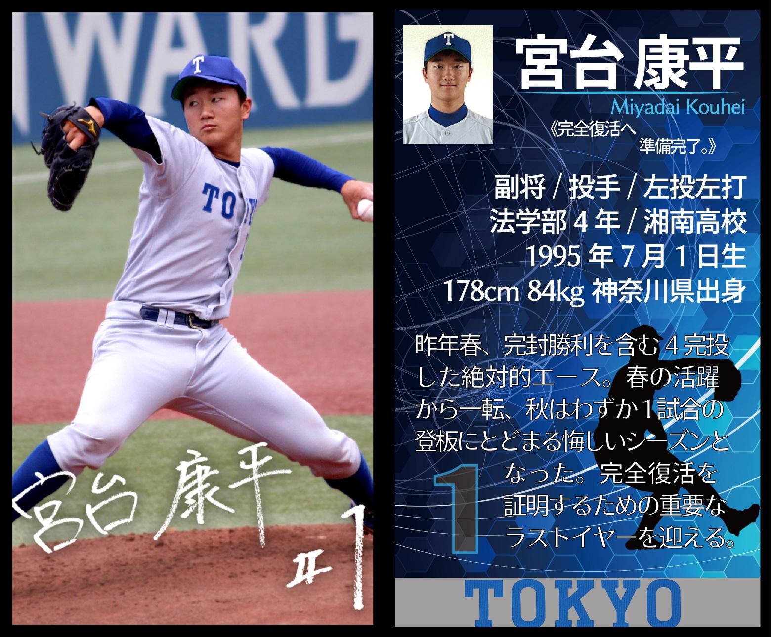 野球部01宮台ブロマイド