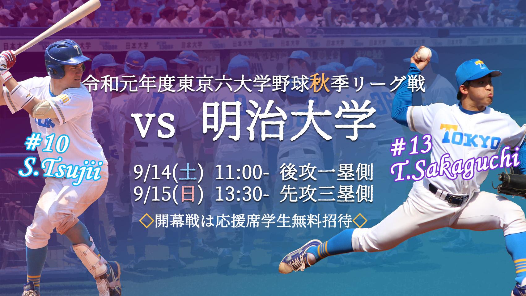 Facebookカバー_秋季リーグ戦vsM