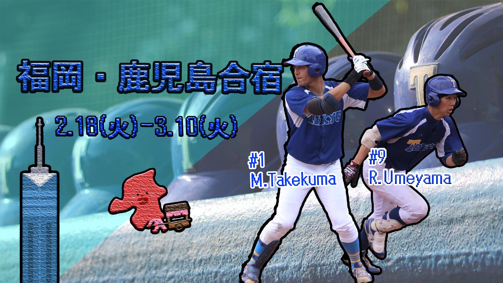 Facebookカバー福岡合宿