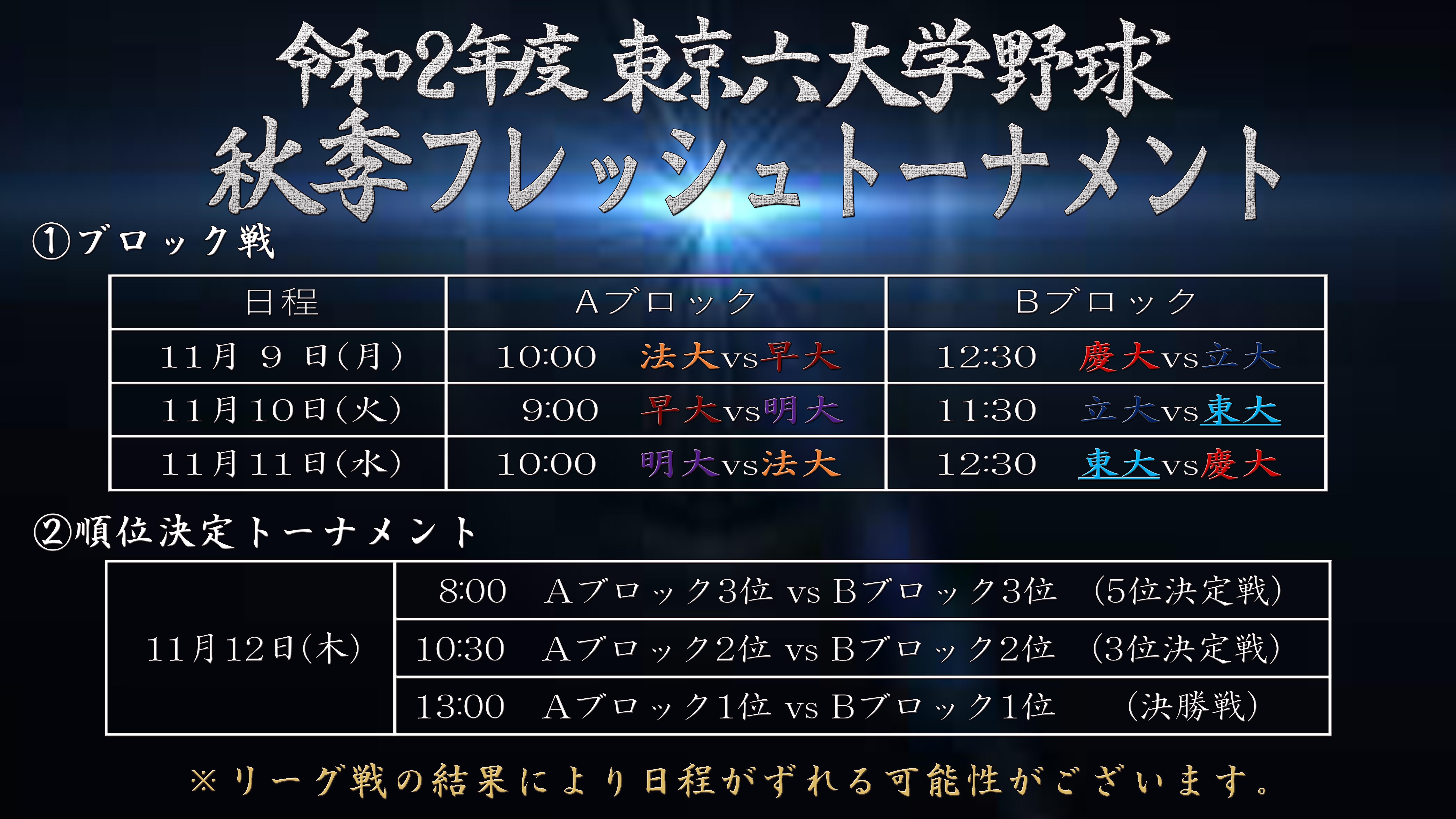 秋季フレッシュトーナメント日程発表