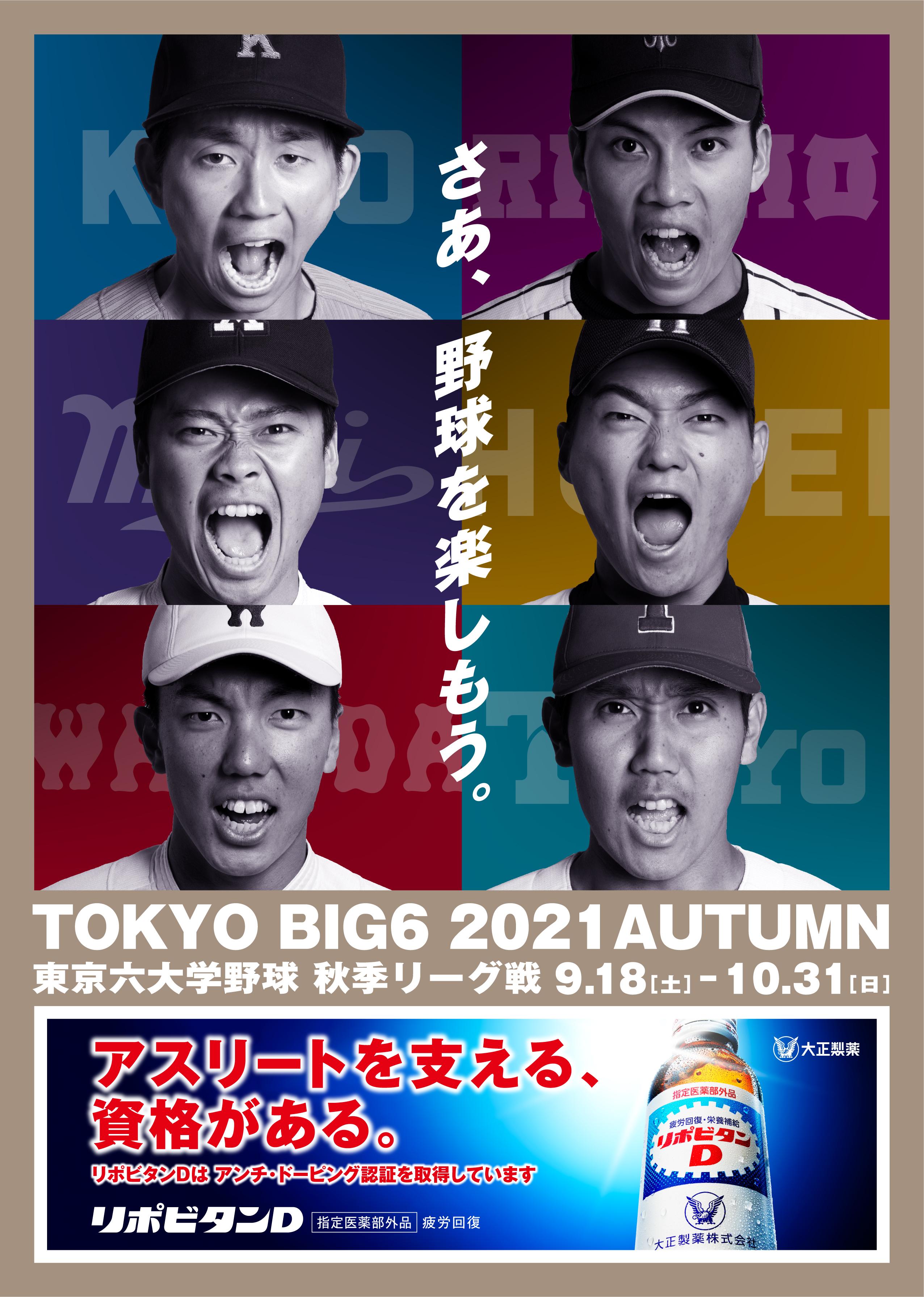 TokyoBIG6_2021Autumn_SNS_cap